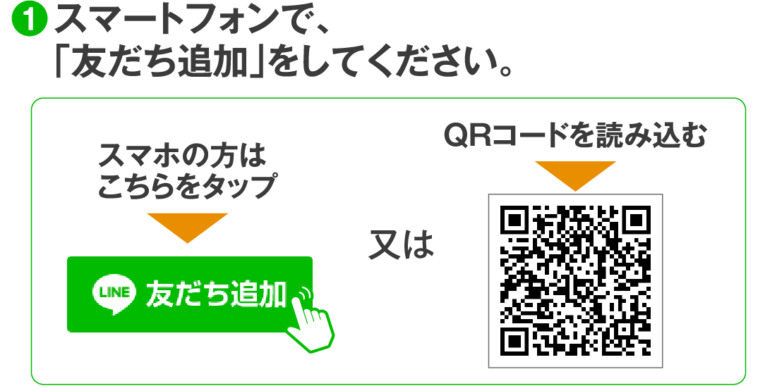 スマートフォンで「友だち追加」をしてください。