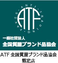ATF全国質屋ブランド品協会認定店