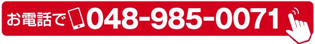 048-985-0071